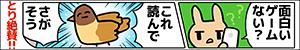 @アプリ紹介漫画