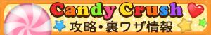 CandyCrush攻略サイト