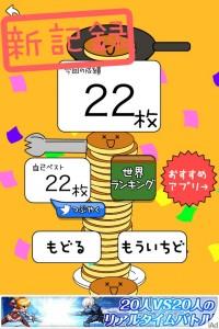 パンケーキタワー6