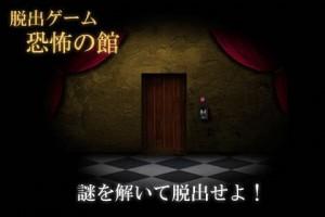 恐怖の館7