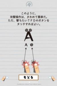 フォント・モンスター 無料版7