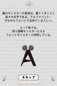フォント・モンスター 無料版3