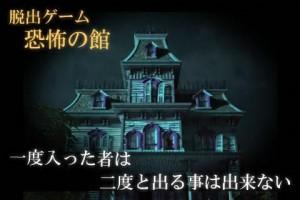 恐怖の館1