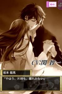 幕末志士の恋愛事情1