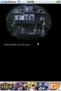 恐怖の館2