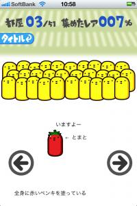 ぽろぽろ7