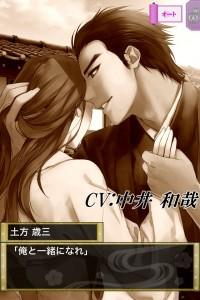 幕末志士の恋愛事情5