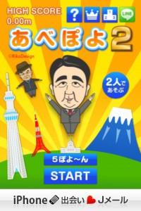 あべぽよ21