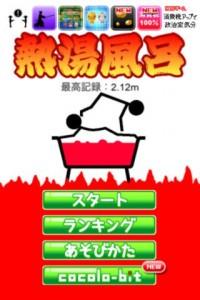 熱湯風呂1