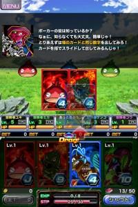 ドラゴンポーカー5