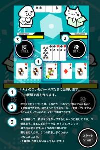 エクストリームポーカー6
