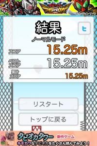 壁蹴りジャンプ5