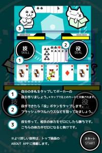 エクストリームポーカー4