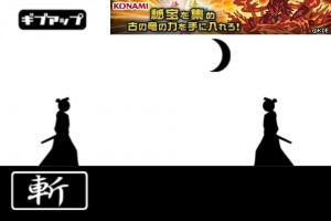 間合いサムライ3