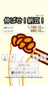 伸ばせ!納豆!1
