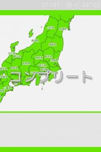 あそんでまなべる 日本地図パズル4