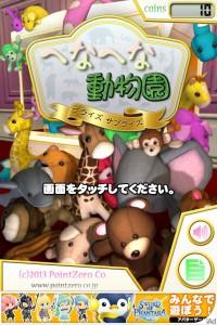 へなへな動物園1