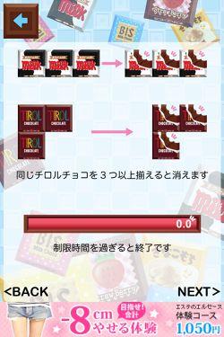 ドキドキチロルパズル3