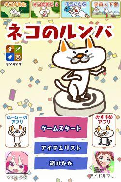 ネコのルンバ1