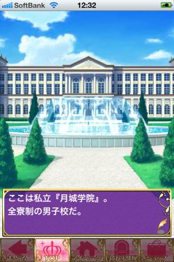 俺プリ!~俺が学園のお姫様!?~2