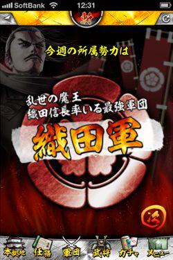 斬-Xan- 戦国闘檄・無双伝11