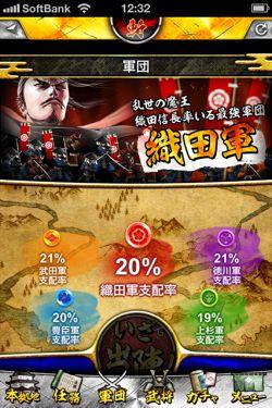 斬-Xan- 戦国闘檄・無双伝12