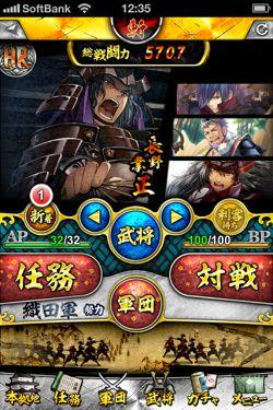 斬-Xan- 戦国闘檄・無双伝13