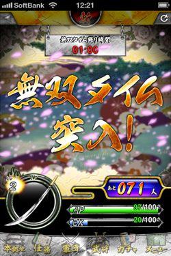 斬-Xan- 戦国闘檄・無双伝4