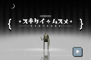スキタイのムスメ:音響的冒剣劇(ユニバーサルバージョン)1