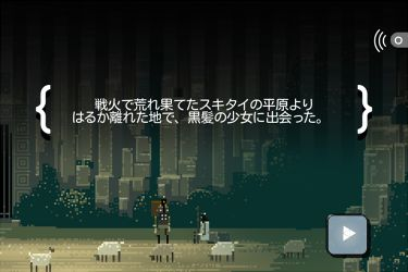 スキタイのムスメ:音響的冒剣劇(ユニバーサルバージョン)4