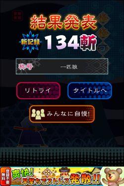 ズバッと斬!8