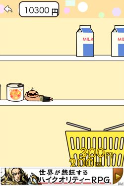 お買い物ゲーム11