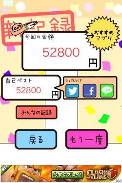 お買い物ゲーム12