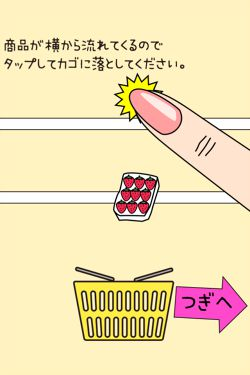 お買い物ゲーム2