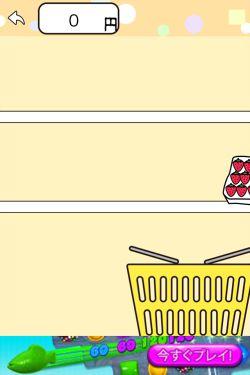 お買い物ゲーム3