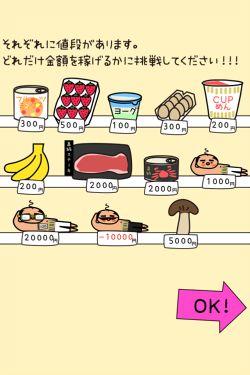 お買い物ゲーム6