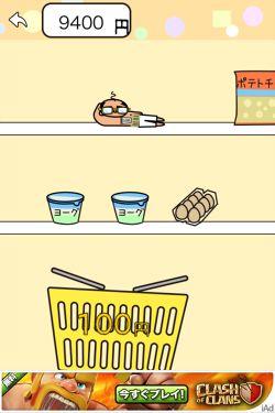 お買い物ゲーム8