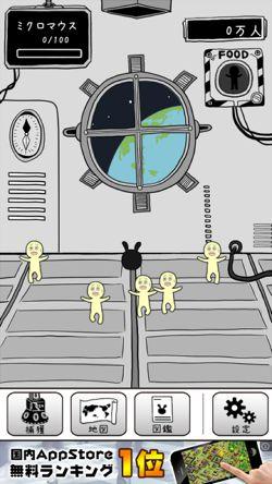 ジョニーマウス~宇宙からの侵略者~7