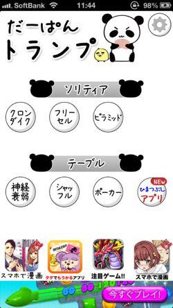トランプ&ソリティア by だーぱん!!1