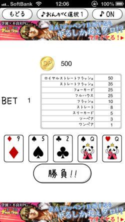トランプ&ソリティア by だーぱん!!10