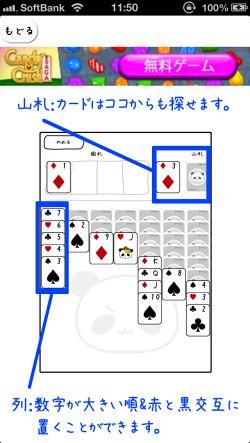トランプ&ソリティア by だーぱん!!3