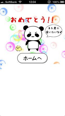 トランプ&ソリティア by だーぱん!!7