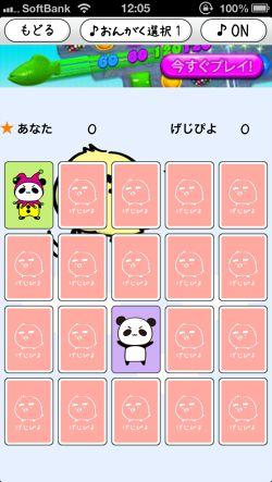 トランプ&ソリティア by だーぱん!!8