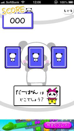 トランプ&ソリティア by だーぱん!!9