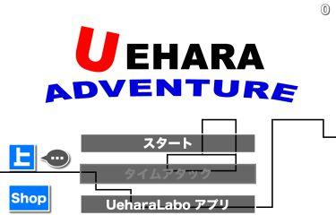 上原の冒険+1