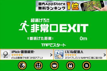 超逃げろ!!EXIT1