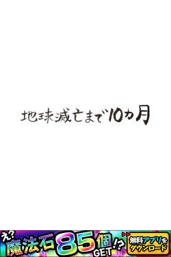 進撃の巨猫 ~地球滅亡までの10ヶ月~10