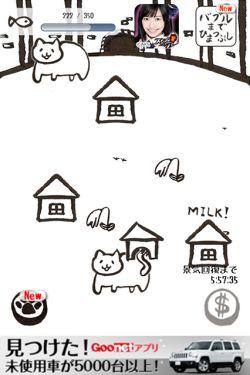 進撃の巨猫 ~地球滅亡までの10ヶ月~13