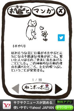 進撃の巨猫 ~地球滅亡までの10ヶ月~14