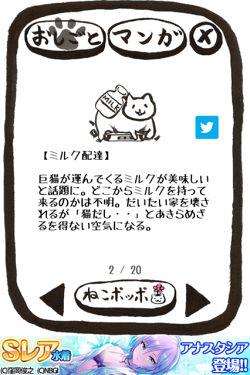 進撃の巨猫 ~地球滅亡までの10ヶ月~15